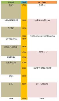 タイムテーブル2012_7.jpg